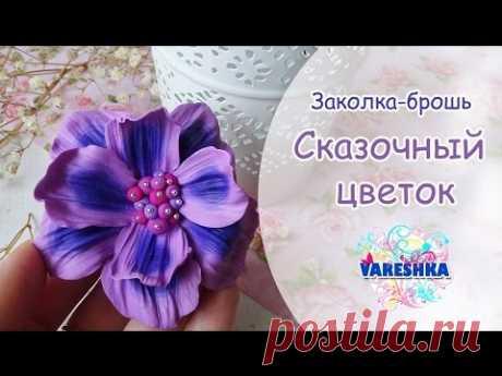 Эксклюзив! Мастер-класс: Сказочный цветок из полимерной глины FIMO/polymer clay tutorial