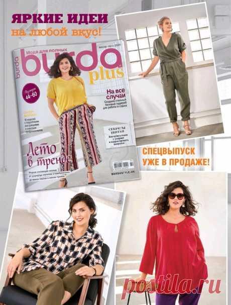 Модное вязание-V №2 2020 Украина