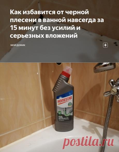 Как избавится от черной плесени в ванной навсегда за 15 минут без усилий и серьезных вложений | Мой домик | Яндекс Дзен