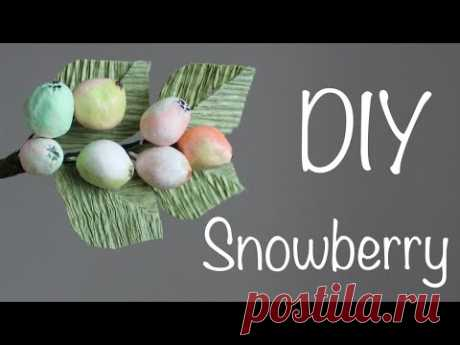 DIY Snowberry  / Снежноягодник своими руками - YouTube