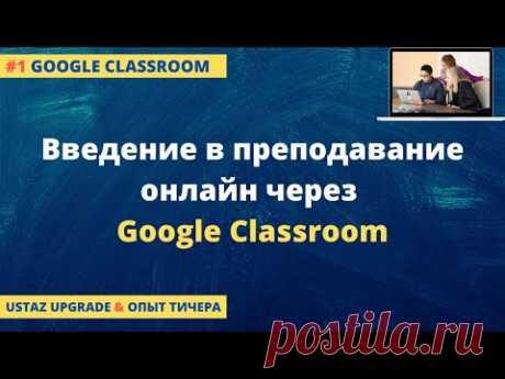 Введение в преподавание онлайн через Google Classroom