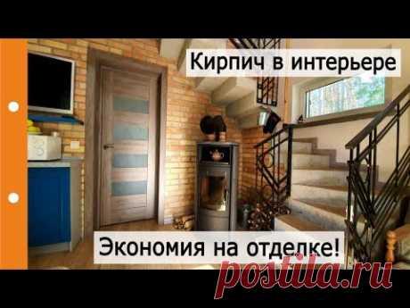 Кирпич в интерьере Дома. Экономим на отделке