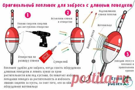 Поплавок для дальнего заброса | Кухня рыбака | Яндекс Дзен