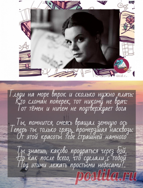 📚Сильное стихотворение Веры Полозковой о том, как важно выплакать наболевшее | Книжные мысли ЛeTTы | Яндекс Дзен