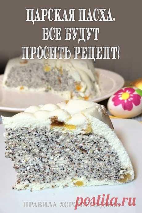 La Pascua zarista. ¡Todos pedirán la receta!