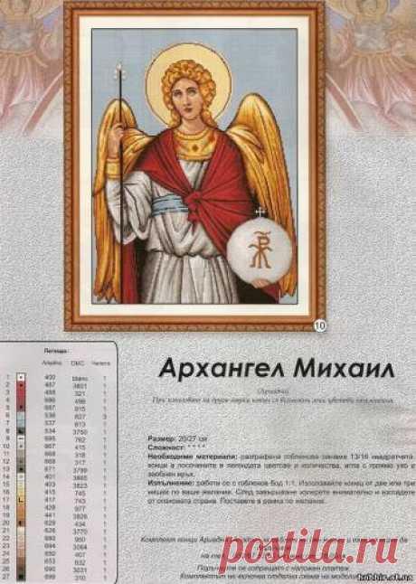 АРХАНГЕЛ МИХАИЛ - ИКОНЫ - СХЕМЫ ВЫШИВКИ КРЕСТИКОМ - Каталог файлов - ХОББИ