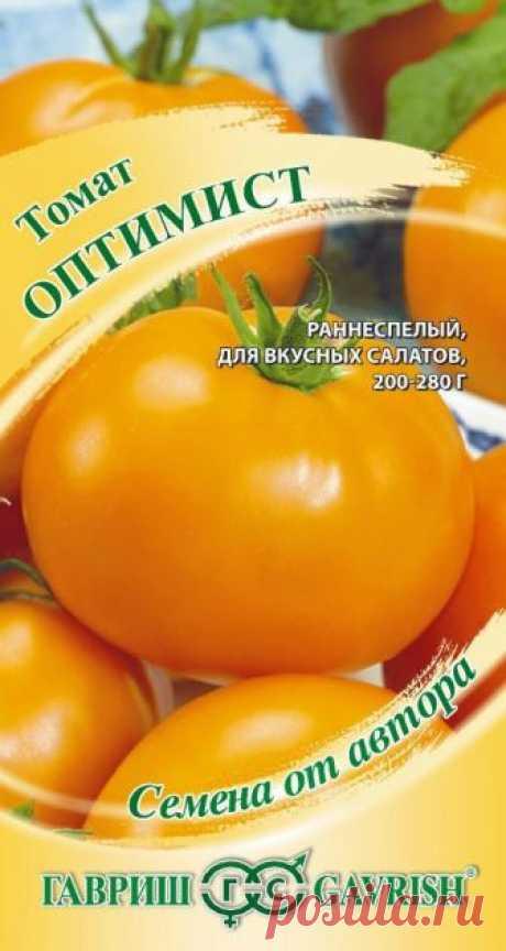 """Семена. Томат """"Оптимист"""" (вес: 0,1 г)   Купить с доставкой   My-shop.ru"""