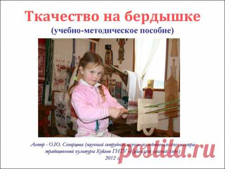 Ткачество на бердышке (учебно-методическое пособие) - презентация онлайн