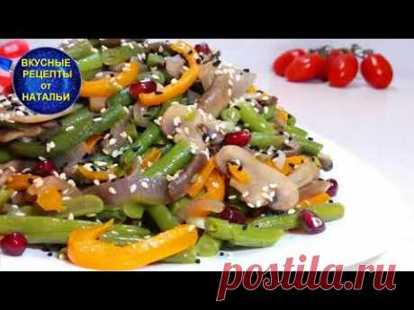 Салат из стручковой фасоли и грибов. Постное блюдо. Рецепт