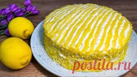САМЫЙ ВКУСНЫЙ ТОРТ ЭТОГО ГОДА. Нежный Лимонный Торт.