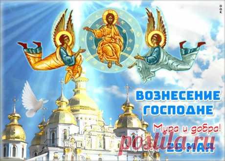 Картинка Вознесение Господне НАЖМИТЕ здесь, чтобы открыть