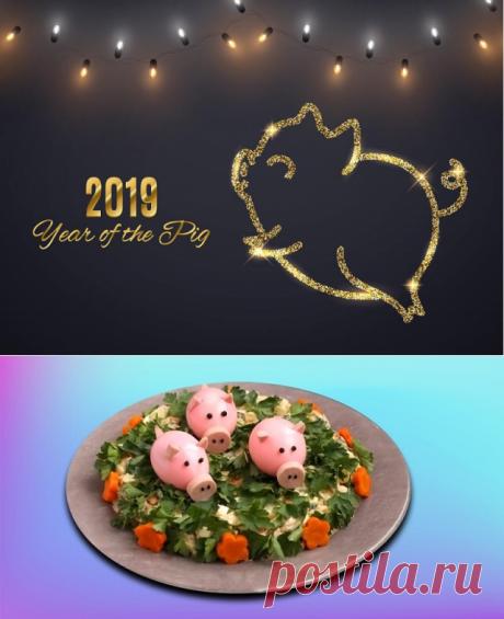 Салат «Три поросенка» для новогоднего стола — Бабушкины секреты