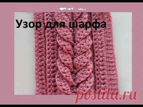 Узор для шарфа поперечным вязанием крючком.beautiful pattern Crochet (узор#58)