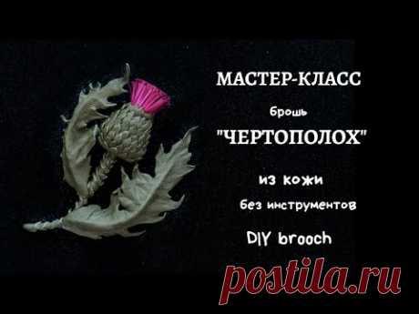 Цветок из кожи своими руками. Брошь Чертополох. Brooch handmade tutorial. #DIY - YouTube