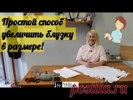 ¡El modo simple de aumentar top o bluzku en la dimensión! ¡by Nadia Umka!
