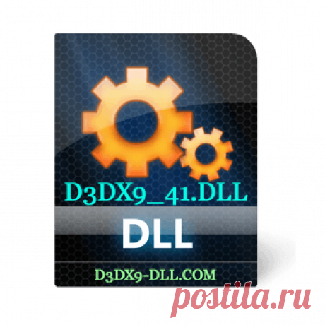 Скачать бесплатно d3dx9_41.dll
