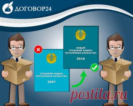 [DOC] Скачайте документы для расторжения трудовых отношений - образцы, бланки, шаблоны юридических документов в РК