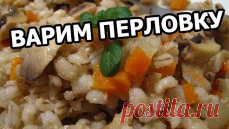 As well as how many to cook pearl barley. It is very simple to prepare!