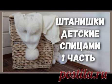 ШТАНИШКИ ДЕТСКИЕ СПИЦАМИ, 1 часть