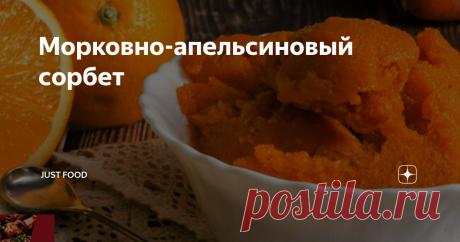 Морковно-апельсиновый сорбет Попробуйте приготовить сорбет и оцените его яркий цитрусовый вкус вместе с полезностью, которое дает данное блюдо! Приготовление 1. 2 морковки (понадобится около 200 грамм) очищаю от кожуры, промываю и после нарезаю на кружки средней толщины 2. С двух лимонов и одного лайма небольшой теркой счищаю максимально цедру