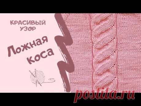 Как вязать спицами КРАСИВЫЙ УЗОР ЛОЖНАЯ КОСА/How to knit BEAUTIFUL PATTERN FALSE BRAID
