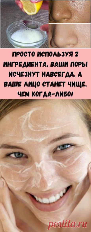 Просто используя 2 ингредиента, ваши поры исчезнут навсегда, а ваше лицо станет чище, чем когда-либо! - Советы на каждый день