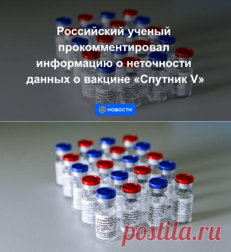 Российский ученый прокомментировал информацию о неточности данных о вакцине Спутник V - Новости Mail.ru