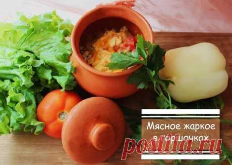 (9) Мясное жаркое в горшочках - пошаговый рецепт с фото. Автор рецепта Анна . - Cookpad