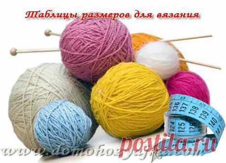 Таблицы размеров для вязания