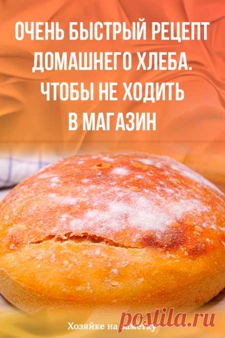 Очень быстрый рецепт домашнего хлеба. Чтобы не ходить в магазин