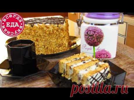 Торт МЕДОВЫЙ с черносливом и орехами | Всегда Вкусная Еда