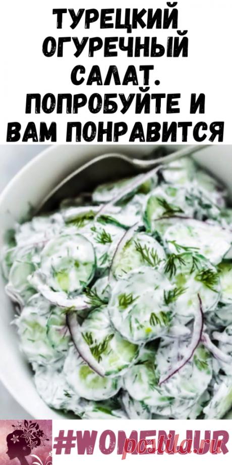 Турецкий огуречный салат. Попробуйте и вам понравится - Женский Журнал