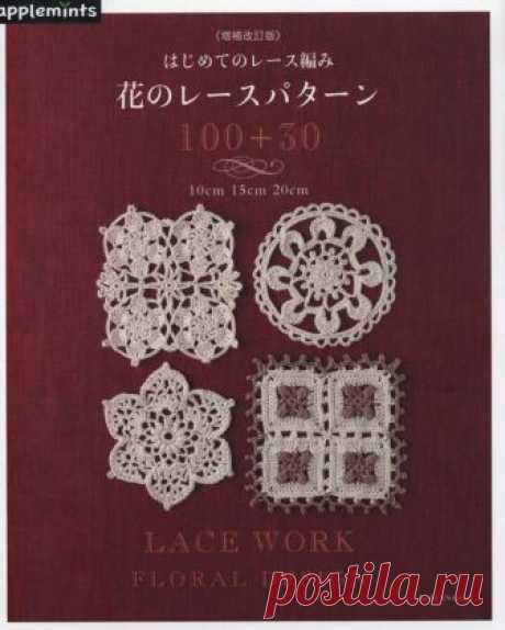 Asahi Original Lace Work Floral Design 2018 (мотивы крючком)