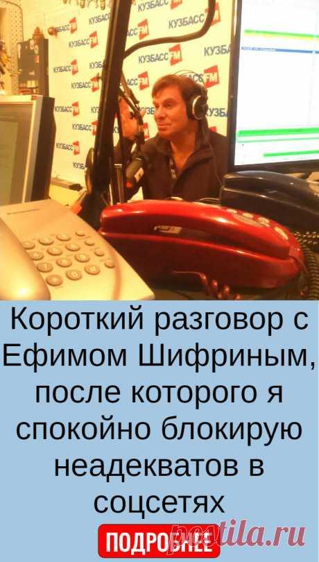 Короткий разговор с Ефимом Шифриным, после которого я спокойно блокирую неадекватов в соцсетях