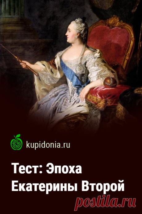 Тест: Эпоха Екатерины Второй. Интересный исторический тест по эпохе Екатерины II. Проверьте свои знания!