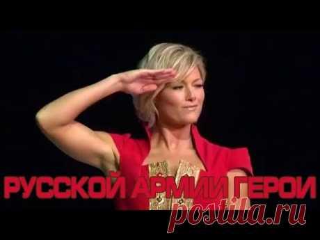 50 000 немцев встали под русскую песню Русской армии герои в Германии  Helene Fischer - YouTube