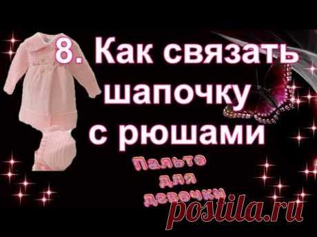 Как связать шапочку с рюшами к пальто для девочки. Попетельный МК. Алена Никифорова.