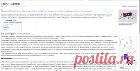 Сфигмоманометр — Википедия