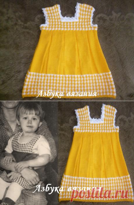 30 лет спустя  Когда моя дочь была маленькой, я для нее связала сарафанчик. Спустя тридцать лет я связала такой же, но уже для своей внучки.  Для работы использовала: 100 г. желтой пряжи, 50 г. белой пряжи (в мотке – 200 м). Возраст: 2-3 года Узоры: лицевая гладь, «двухцветный», для отделки – «пико». Узор «двухцветный» - узор можно связать и в другом варианте (смотрите ниже) Число петель кратное 4, плюс 3 петли для симметрии узора, плюс 2 кромочные. Цвет нити менять каждые 4 ряда.