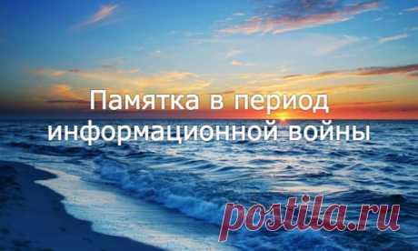 ПАМЯТКА В ПЕРИОД ИНФОРМАЦИОННОЙ ВОЙНЫ