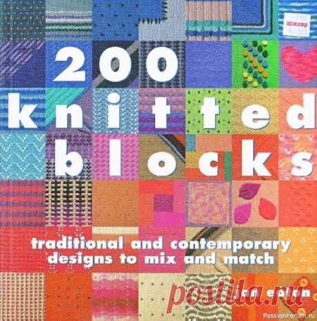 "Книга ""200 Knitted Blocks: Traditional and Contemporary Designs to Mix and Match"" 2005 | Вязание для женщин спицами. Схемы вязания спицами"