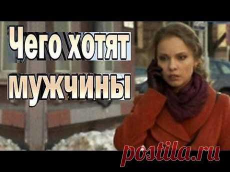 ▶ Чего хотят мужчины Фильм Мелодрама 2013 - YouTube