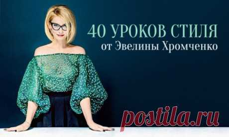 40 lessons of style from Evelina Hromchenko