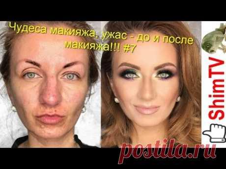 Чудеса макияжа, ужас - до и после макияжа!!! #7