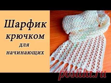 АЖУРНЫЙ ШАРФИК  крючком ДЛЯ НАЧИНАЮЩИХ Crochet Scarf - YouTube