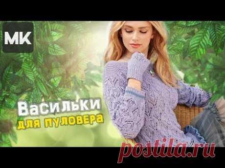УЗОР ВАСИЛЬКАМИ ДЛЯ ВЯЗАНИЯ ПУЛОВЕРА/ МК по вязанию спицами узора для одежды / Knit pattern