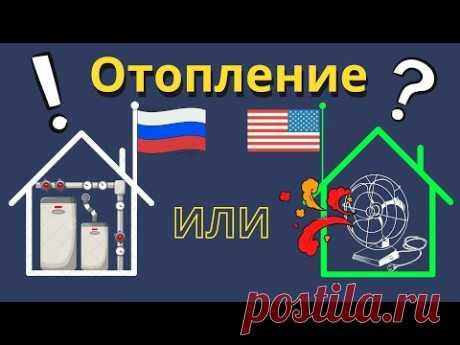 Отопление! Американская воздушка или русская гидравлика?
