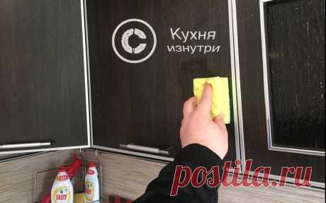 Как я легко удаляю жир на кухонном гарнитуре и ламинате. Открыл для себя 2 надёжных средства | Кухня изнутри | Яндекс Дзен