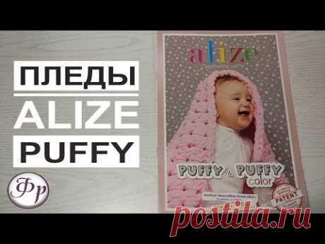 Пледы из пряжи Alize Puffy. Схемы узоров и описание техник вязания.