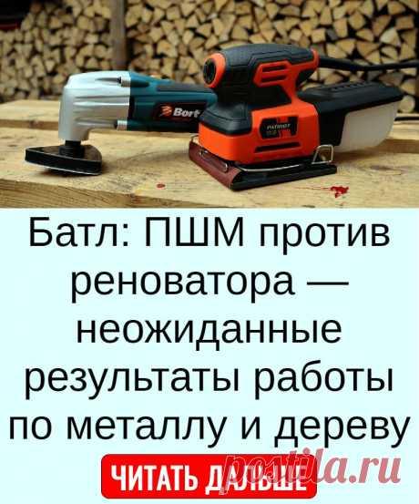Батл: ПШМ против реноватора — неожиданные результаты работы по металлу и дереву